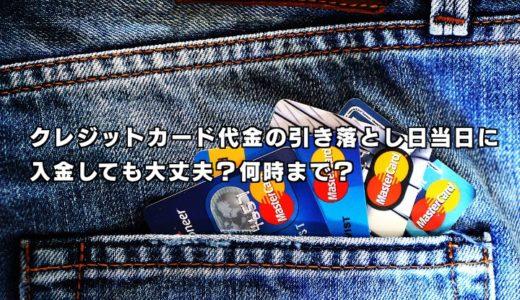 クレジットカード代金の引き落とし日当日に入金しても大丈夫?何時まで?