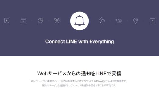 LINE NotifyとIFTTTを連携してあらゆる情報をLINE通知で受け取ろう!