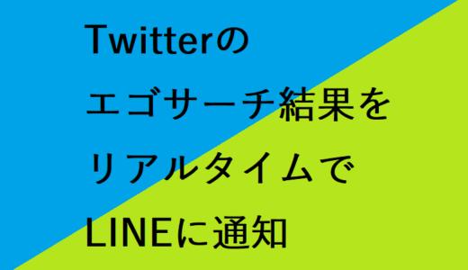Twitterのエゴサーチ結果をリアルタイムでアプリLINEに通知させよう【便利ツール】