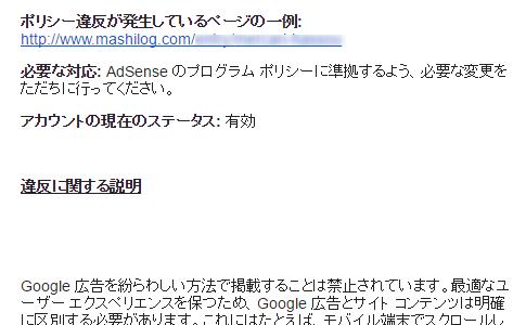 【悲報】いきなりGoogle AdSenseから非承認メールがきたんだけど…【追記:直りました】