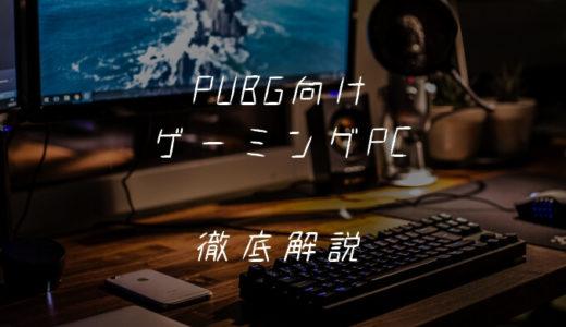【初心者向け】PUBGにおすすめのゲーミングPCは?最低限~推奨スペックを徹底解説【2018年版】