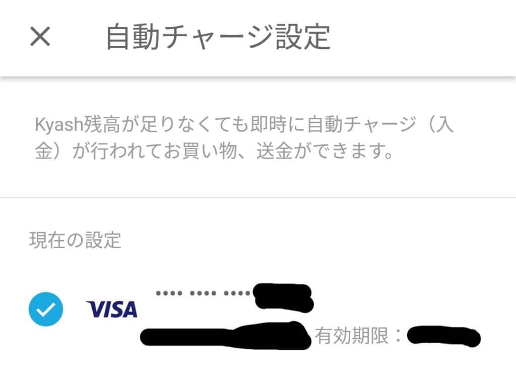 クレジットカードを登録した自動チャージの設定画面