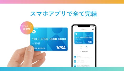 話題のアプリ「Kyash」とリアルカードってなに?還元率3%~も可能に!メリット・デメリット・お得な使い方まとめ
