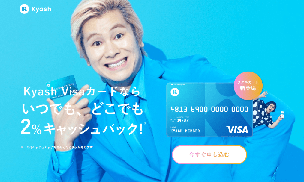 kyashリアルカードの公式サイト