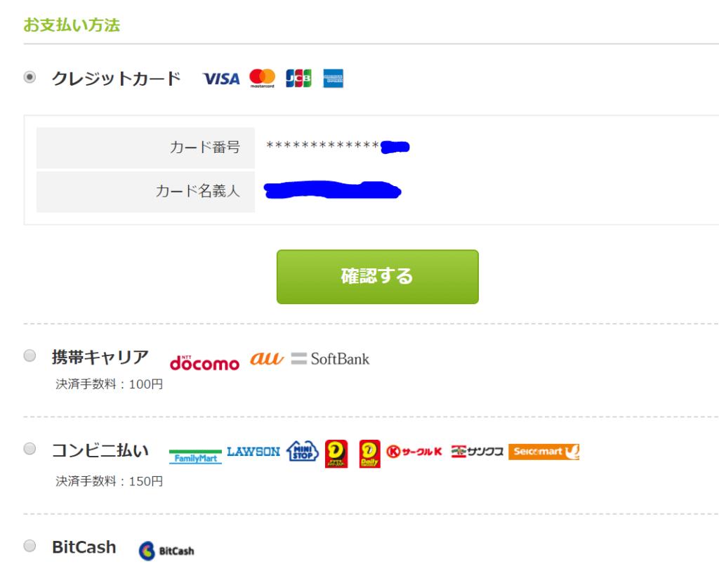 ココナラの支払い方法