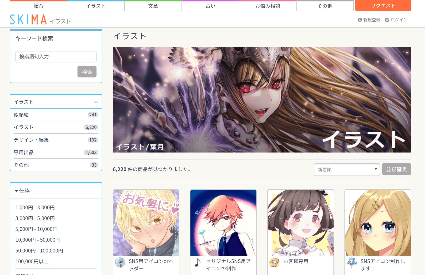 SKIMA(スキマ)の公式サイト