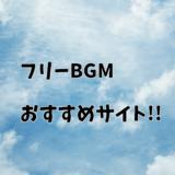 フリーBGM(音楽素材)配信サイト