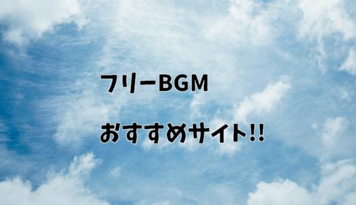 【無料で使える】著作権フリーBGM(音楽素材)のおすすめサイト7選!