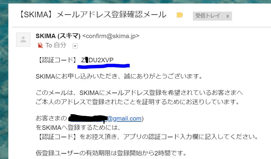 SKIMAから認証コードが届く