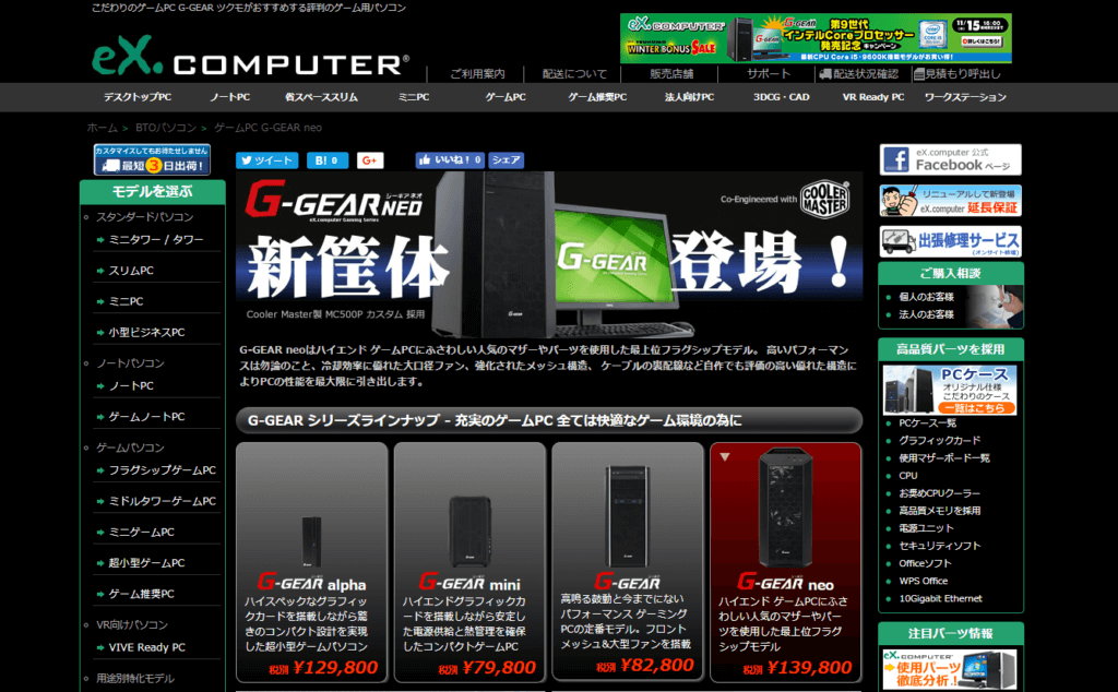 TSUKUMO公式サイト