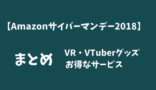 【Amazonサイバーマンデーセール】おすすめのVtuberグッズ(本、雑誌、フィギュア)やお得なサービス・キャンペーンまとめ【2018】