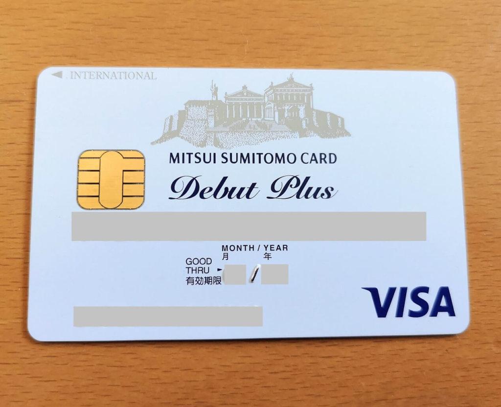 三井住友visaデビュープラスカードの写真