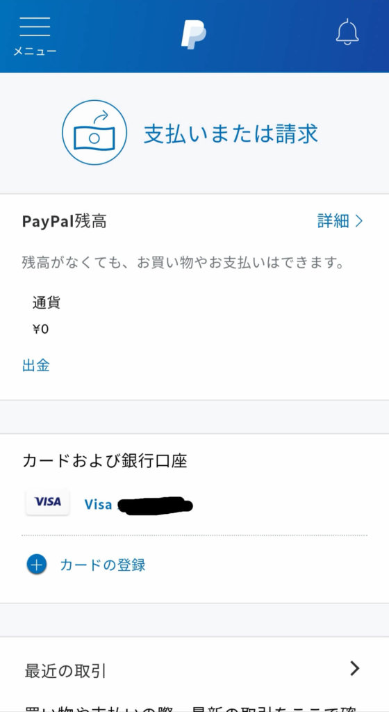paypalにカードを追加する