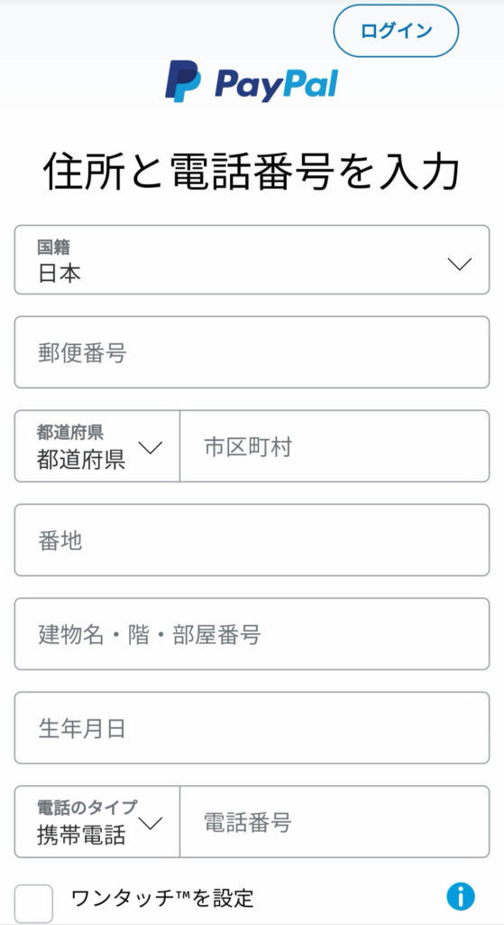 paypalの登録画面