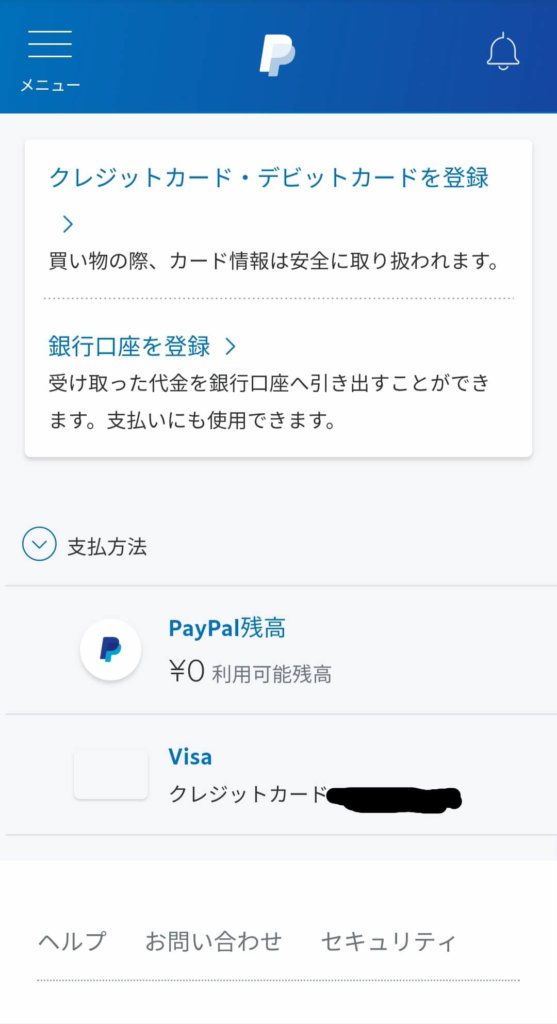 paypalにクレカを登録する