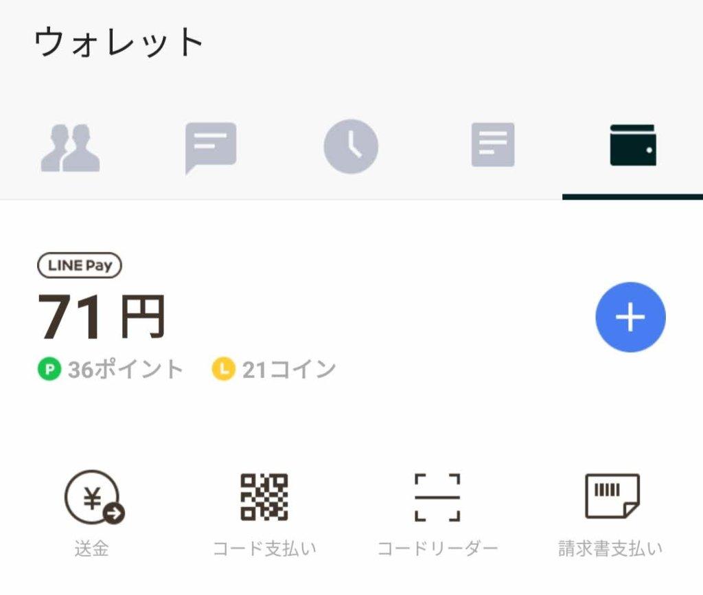 アプリにあるline pay画面