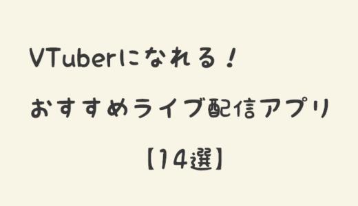 VTuberになれる!ライブ配信アプリ14選【iPhone・Android】