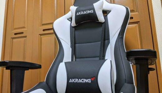 AKRacing Pro-X レビュー|疲れにくい座り心地で長時間のPC作業にも最適なゲーミングチェア